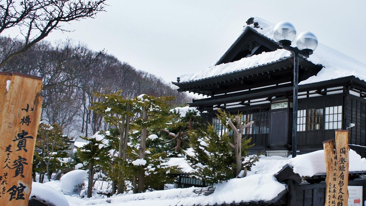 小樽貴賓館-於平成22年(2010年)被列為有形文化遺產。